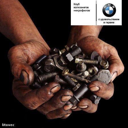 BMW E38 Club - Правда жизни