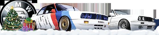 Форум о БМВ Е30 / BMW E30 Forum