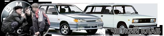 BMW E30 в России - это клуб по БМВ Е30, с информацией по тюнингу, ремонту, разборкам по E30. Здесь можно купить и продать BMW E30.